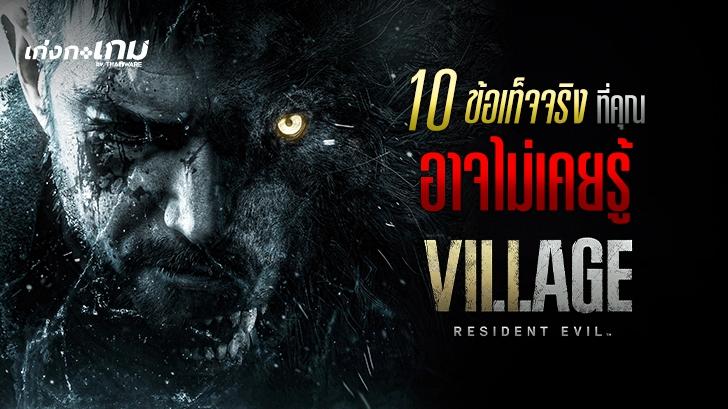 10 เรื่องน่ารู้เกี่ยวกับ Ethan Winters ก่อนเจอกันใน Resident Evil : Village
