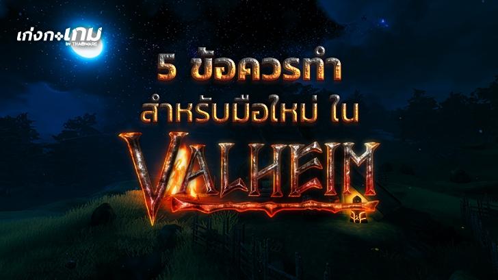 5 ข้อควรทำ สำหรับมือใหม่หัดผจญภัยในเกม Valheim
