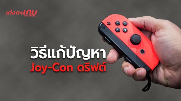วิธีแก้ปัญหา Joy-Con ดริฟต์ จอยคอนเดินเอง บนเครื่องเกม Nintendo Switch