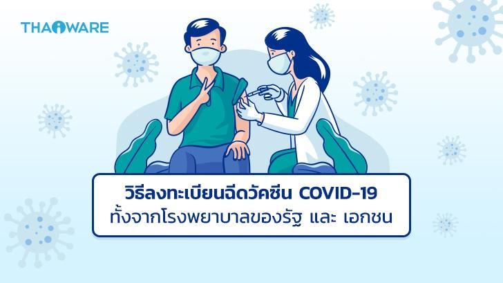 วิธีลงทะเบียนฉีดวัคซีน COVID-19 พร้อมขั้นตอน ทั้งในสถานพยาบาลของภาครัฐ และเอกชน